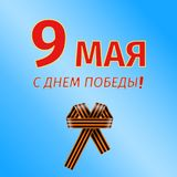 Card with elements. Translation 9 May, Victory day. Card with elements on blue background. Translation 9 May, Victory day Stock Images