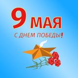 Card with elements. Translation 9 May, Victory day. Card with elements on blue background. Translation 9 May, Victory day Royalty Free Stock Images
