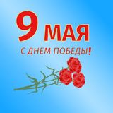 Card with elements. Translation 9 May, Victory day. Card with elements on blue background. Translation 9 May, Victory day Royalty Free Stock Photos