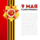 Card with elements for victory day. Translate 9 May, Victory day Royalty Free Stock Photography