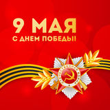 Card with elements for victory day. Translate 9 May, Victory day Stock Images