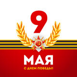 Card with elements for victory day. Translate 9 May, Victory day Stock Photos
