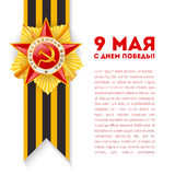 Card with elements for victory day. Translate 9 May, Victory day Royalty Free Stock Photo