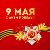 Card with elements for victory day. Translate 9 May, Victory day Stock Image