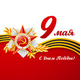 Card with elements for victory day. Translate 9 May, Victory day Stock Photo
