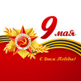 Card with elements for victory day. Translate 9 May, Victory day stock illustration