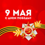 Card with elements for victory day. Translate 9 May, Victory day Royalty Free Stock Image