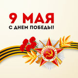 Card with elements for victory day. Translate 9 May, Victory day royalty free illustration