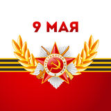 Card with elements for victory day. Translate 9 May, Victory day Stock Photography