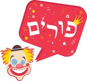 Card for Jewish holiday Purim , in Hebrew, with clown and speech bubbles Royalty Free Stock Photos