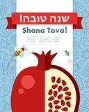 Card for Jewish new year holiday. Rosh Hashanah stock photography