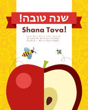 Card for Jewish new year holiday. Rosh Hashanah stock image