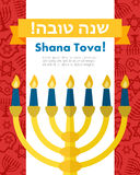 Card for Jewish new year holiday. Rosh Hashanah stock photos