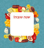 Card for Jewish new year holiday. Rosh Hashanah. Template for postcard or invitation card. Happy Jewish New Year Stock Images