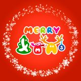 Card for merry xmas royalty free stock photo