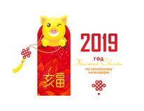 Card for New Year`s greeting in Ð¡hinese style stock illustration
