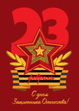 Card with soviet star and george ribbon with branch of laurel Royalty Free Stock Photos