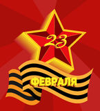 Card with Soviet star number 23 in it. Royalty Free Stock Photography