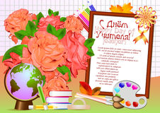 Card for Teachers Day. Awesome background with bouquet of roses Stock Photo