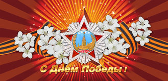 Card for Victory Day Royalty Free Stock Images