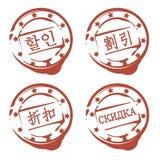 Carimbo de borracha com disconto da palavra em caráteres coreanos, japoneses, do chinês e do russo Foto de Stock