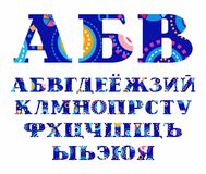 Carnival, Russian alphabet, vector font, capital letters. Royalty Free Stock Image