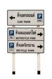 Carpark Sign Stock Photography