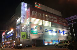 Carrefour hyper market Taipei Taiwan. Carrefour in Taipei Taiwan. Carrefour is a French multinational hyper market retailer opearating in more than 30 countries Royalty Free Stock Photos