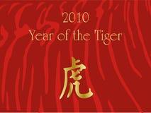 cartão chinês do ano 2010 novo Imagens de Stock