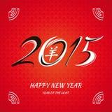 Cartão chinês do ano novo Fotografia de Stock Royalty Free