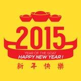Cartão chinês do ano 2015 novo Fotografia de Stock Royalty Free