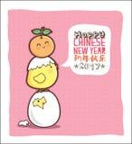 Cartão chinês do ano 2017 novo ilustração do vetor