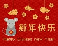 Cartão chinês do ano 2020 novo ilustração stock