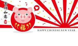 Cartão chinês do ano novo Comemore o ano de porco ilustração royalty free