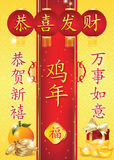 Cartão 2017 chinês do ano novo para a cópia Fotografia de Stock Royalty Free