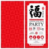 Cartão chinês do convite do ano novo comemore o ano de cão ilustração royalty free