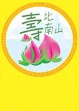 Cartão chinês do pêssego do aniversário Imagem de Stock