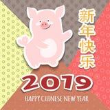 Cartão 2019 chinês feliz do ano novo com porcos bonitos Traduza: Ano novo feliz ilustração stock