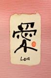 Cartão clássico japonês Fotografia de Stock Royalty Free