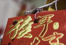 Cartão com a imagem de um macaco que pendura em uma árvore de Natal TET que vem logo Ano novo chinês Fotografia de Stock Royalty Free