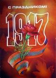 Cartão com o grande feriado de outubro fotos de stock