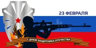 Cartão com um soldado, um protetor, e a fita de George no fundo da bandeira do russo Imagens de Stock