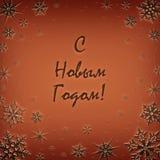 Cartão de Natal com cumprimentos do ano novo no russo, decorado com flocos de neve Ano novo feliz Imagens de Stock Royalty Free
