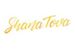 Cartão de Rosh Hashannah Rotulação da mão de Shana Tova Imagens de Stock