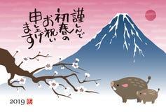 Cartão do ano novo com a árvore dos javalis, do Monte Fuji e de ameixa Fotos de Stock