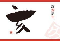 Cartão do ano novo com caligrafia da escova do japonês Fotos de Stock Royalty Free
