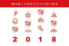 Cartão do ano novo com elementos do cão do guardião e da boa sorte Imagem de Stock Royalty Free