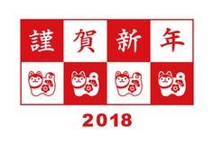 Cartão do ano novo com os cães japoneses do guardião pelo ano 2018 Imagem de Stock