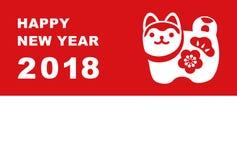 Cartão do ano novo com um cão do guardião pelo ano 2018 Fotos de Stock Royalty Free