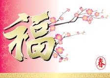 Cartão do CNY Fotos de Stock